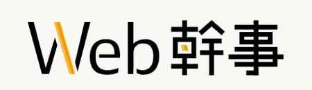 Web幹事